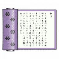 Murasaki free download for Mac